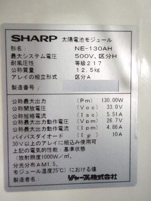 NE130AH-2.JPG